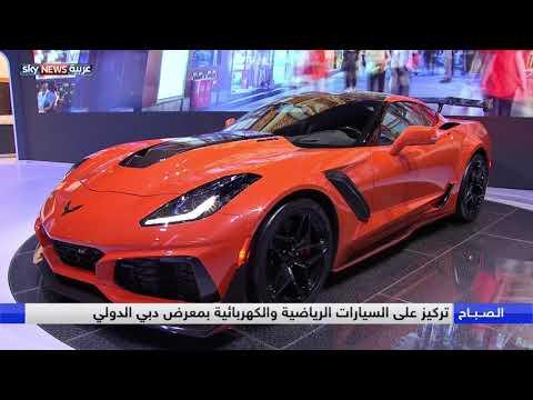 جمال وحداثة عنوان معرض دبي الدولي للسيارات