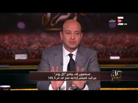 عمرو أديب يعلّق على تصريحات السيسي بشأن سد النهضة