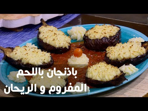 شاهد طريقة إعداد باذنجان باللحم المفروم و الريحان