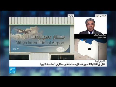 شاهد قتلى في اشتباكات بين فصائل مسلحة قرب مطار العاصمة الليبية