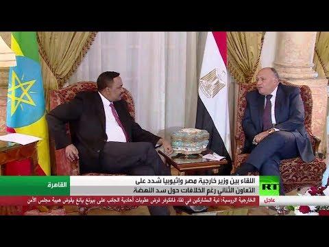 لقاء مصري إثيوبي رغم خلافات سد النهضة