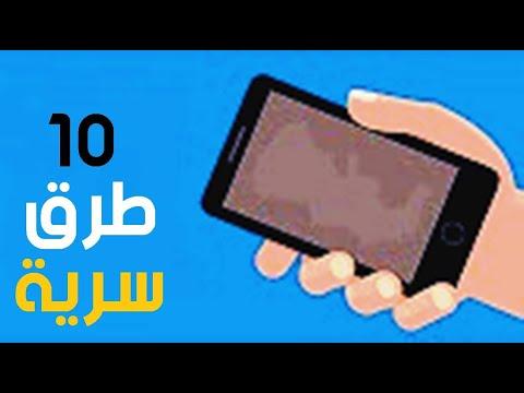 بالفيديو 10 خدع سرية تجدها في هاتفك الخلوي