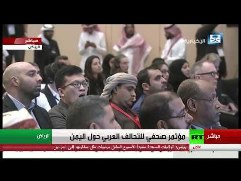 شاهد جانب من مؤتمر صحافي للتحالف العربي حول اليمن