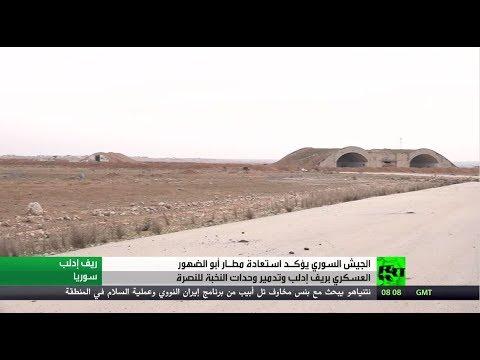 شاهد الجيش السوري يستعيد مطار أبو الضهور