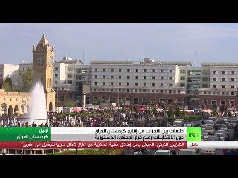 شاهد خلاف بين الأحزاب الكردية العراقية بشأن الانتخابات