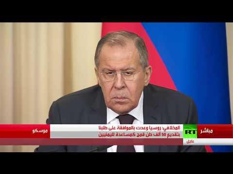 شاهد لافروف قلق من عقد اجتماع طارئ بشأن سورية في مجلس الأمن