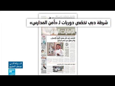 شـرطـة دبـي تخصص دوريات لأمن المدارس