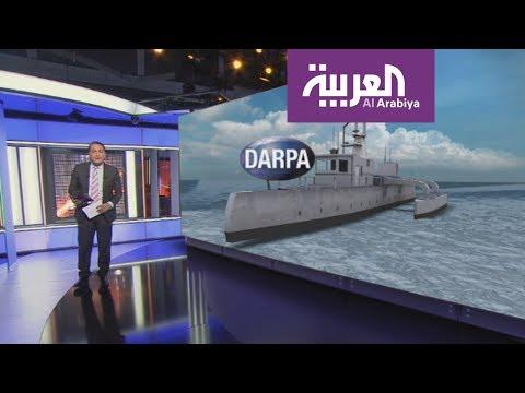 أميركا تطوّر السفينة الحربية الذكية sea hunter