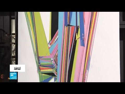 باريس تستضيف معرضًا للفنان باشيوكي