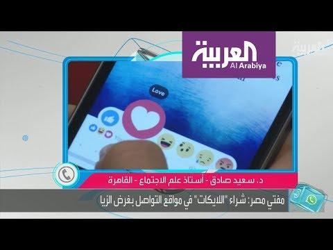 شاهد  مفتي الجمهورية يؤكد أن بيع اللايكات على مواقع التواصل حرام شرعًا