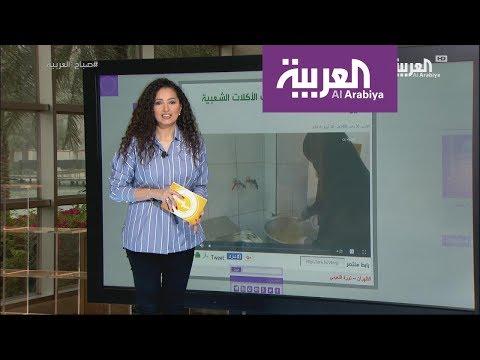 شاهد نورا تنشر ثقافة المطبخ السعودي لضيوف الملك سلمان في قمة القدس