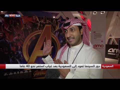 افتتاح أول دار عرض سينمائية في الرياض
