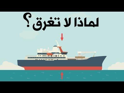 شاهد السر وراء عدم تعرّض السفن الثقيلة للغرق
