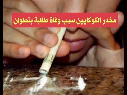 شاهد جرعة زائدة من مخدر الكوكايين تعجّل بوفاة طالبة