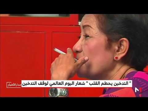انخفاض نسبة التدخين على مستوى العالم