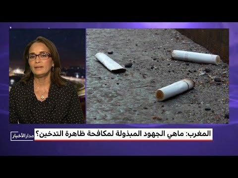 شاهد الجهود المبذولة لمحاربة ظاهرة التدخين في المغرب
