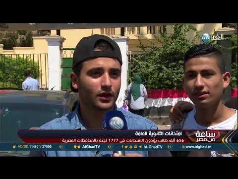 انطلاق محطات امتحانات الثانوية العامة في مصر