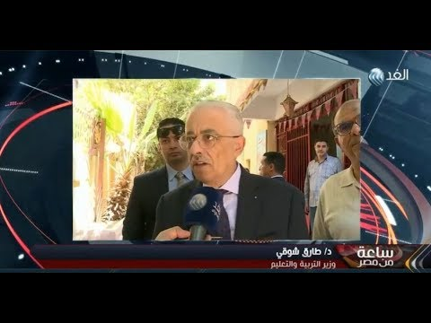 وزير التعليم المصري يشيد بتطبيق نظام البوكليت