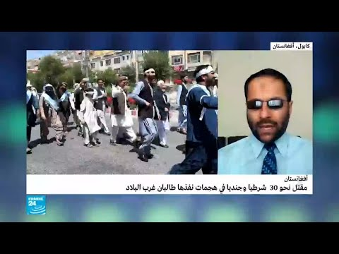 شاهد هجوم نفذته طالبان غرب أفغانستان