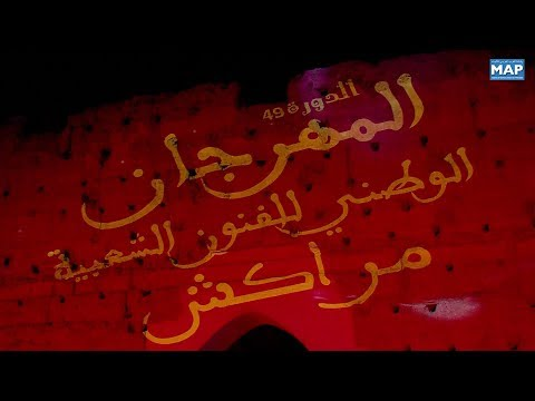 رفع الستار عن فعاليات الدورة الـ49 للمهرجان الوطني للفنون الشعبية