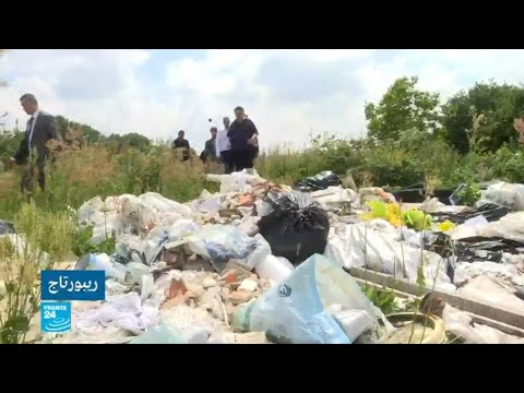 تداعيات ظاهرة رمي النفايات في الطبيعة