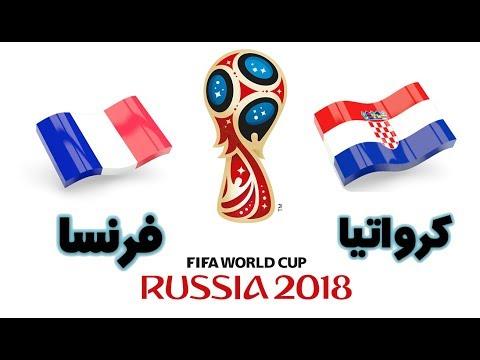 شاهد بث صوتي لمباراة فرنسا وكرواتيا
