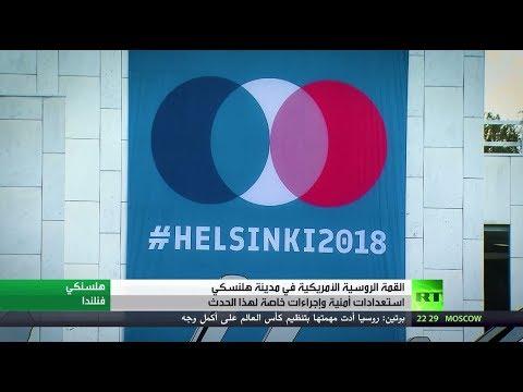 شاهد استعدادات هلسنكي لاستقبال قمة بوتين وترامب