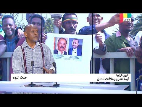 انفراج أزمة العلاقات بين إثيوبيا وإريتريا