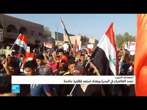 مطالب المحتجين في جنوب العراق