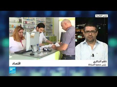 شاهد أسباب نقص الأدوية في تونس وتوقعات استفحالها في الفترة المقبلة