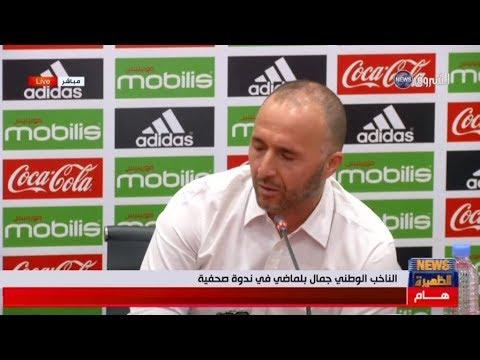 شاهد جمال بلماضي يتحدّث عن ارتباطه بالمنتخب الجزائري