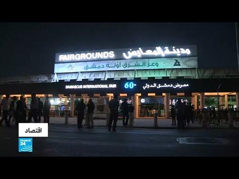 انطلاق الدورة الـ60 من معرض دمشق الدولي