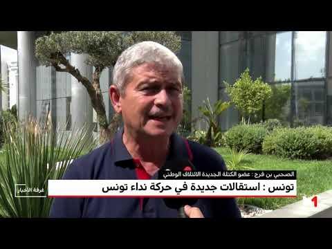 شاهد استقالات جديدة في صفوف حركة نداء تونس
