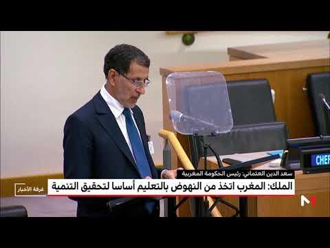 الملك يُؤكّد أن المغرب اتخذ مِن النهوض بالتعليم أساسًا لتحقيق التنمية
