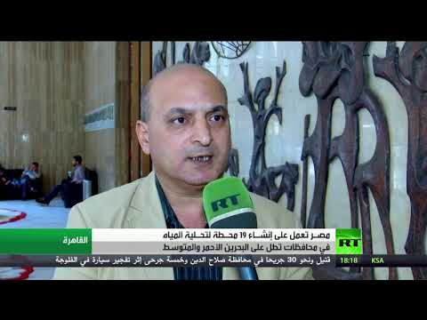 شاهد إنشاء 19 محطة تحلية لمياه البحرين الأحمر والمتوسط في مصر