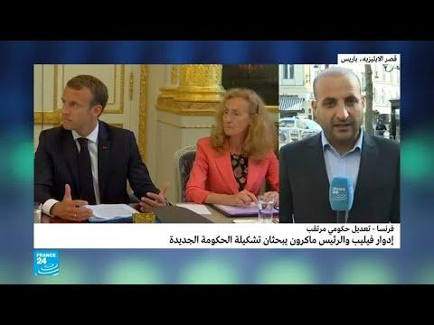 شاهد أبعاد الاستقالة المرتقبة لحكومة رئيس الوزراء الفرنسي إدوار فيليب