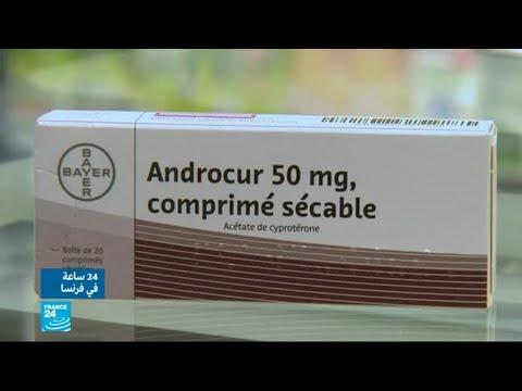 شاهد جدل في فرنسا بسبب أدوية قد تؤدي لإصابة بالسرطان