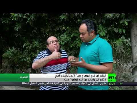 شاهد ارتفاع دين مصر المحلي لـ 200 مليار دولار