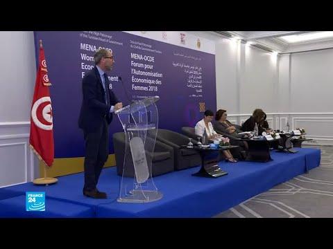شاهد تونس تحتضن منتدى التمكين الاقتصادي للمرأة في الشرق الأوسط وشمال أفريقيا