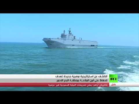 شاهد استراتيجية مصرية لحفظ أمن البحر الأحمر