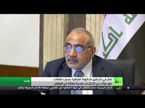 شاهد  العقبات التي تواجه تشكيل الحكومة العراقية