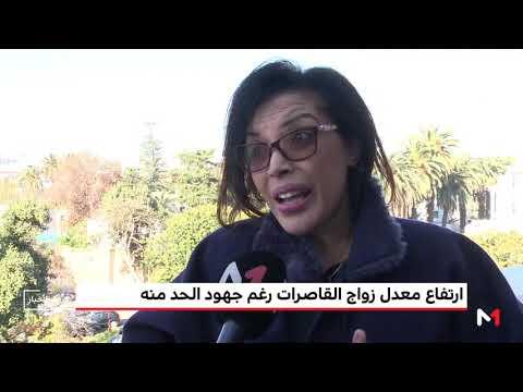 شاهد  ارتفاع معدلات الزواج المبكر في المغرب