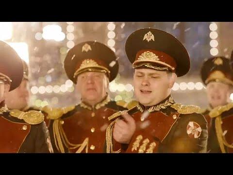 جوقة الحرس الوطني الروسي تُصدر فيديو كليب لأغنية last christmas