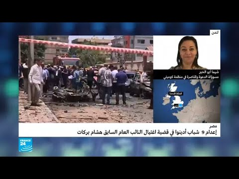 شاهد شيما أبو الخير تؤكد زيادة أحكام الإعدام المسيسة في مصر