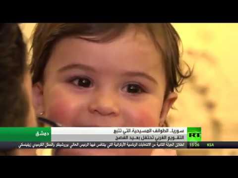 شاهدمسيحيو سورية يحتفلون بعيد الفصح وفقًا للتقويم الغربي