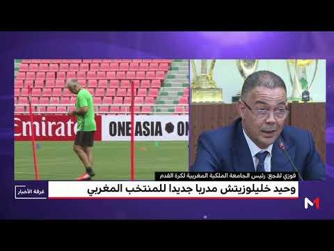 الجامعة الملكية المغربية تُعلن تعيين خليلوزيتش مدربًا لـالأسود