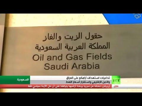 شاهد أميركا تؤكد عدم استخدام أراضي العراق لتنفيذ هجوم أرامكو