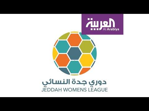 الفيفا تحتفي بأول دوري لكرة القدم النسائية في السعودية