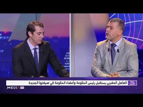 شاهد مغزى ودلالات التقليص الذي عرفته تشكيلة الحكومة المغربية الجديدة