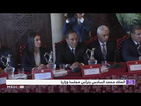 شاهد الملك محمد السادس يترأس مجلسًا وزاريًا حول قانون المالية 2020